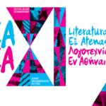 11ο Ελληνο-Ιβηροαμερικανικό Φεστιβάλ ΛΕΑ