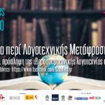Ημερίδα περί Λογοτεχνικής Μετάφρασης, Έκδοση και πρόσληψη της ιβηροαμερικανικής λογοτεχνίας στην Ελλάδα