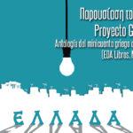Παρουσίαση του βιβλίου Proyecto GreQuerías. Antología del minicuento griego contemporáneo (EDA Libros, Μάλαγα, 2020)