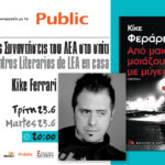 Τρίτη, 23 Ιουνίου Λογοτεχνικές συναντήσεις του ΛΕΑ στο σπίτι με τον Κίκε Φερράρι