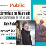 Παρασκευή, 26 Ιουνίου Λογοτεχνικές συναντήσεις του ΛΕΑ στο σπίτι με τον Ραφέλ Ναδάλ