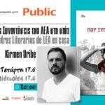 Τετάρτη 17 Ιουνίου Λογοτεχνικές συναντήσεις του ΛΕΑ στο σπίτι με τον Κίρμεν Ουρίμπε