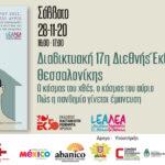 Διαδικτυακή 17η Διεθνής Έκθεση Βιβλίου Θεσσαλονίκης