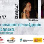 13o Φεστιβάλ ΛEA Συζήτηση-αφιέρωμα Γυναίκες και επανάσταση στην ανεξαρτησία  της Λατινικής Αμερικής