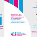 1ο Βραβείο Λογοτεχνικής Μετάφρασης ΛΕΑ -  Σκεπτικό της Κριτικής Επιτροπής