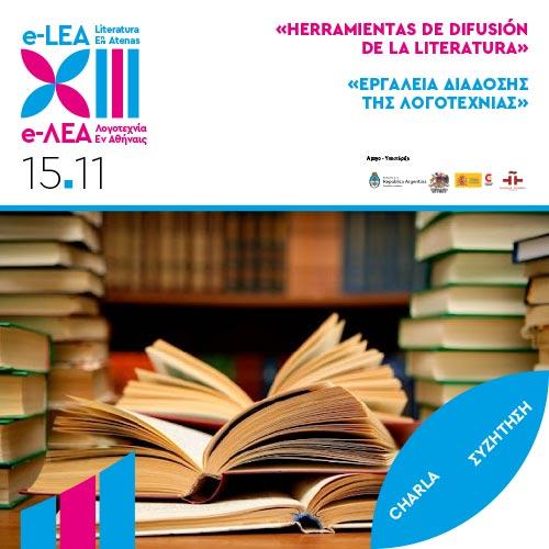 ΣΥΖΗΤΗΣΗ   «Εργαλεία διάδοσης της λογοτεχνίας»