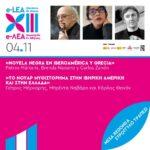 ΣΤΡΟΓΓΥΛΟ ΤΡΑΠΕΖΙ | «Το νουάρ μυθιστόρημα στην Ιβηρική Αμερική και στην Ελλάδα»