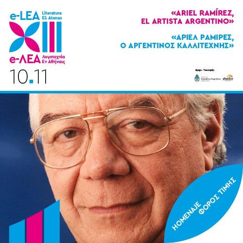 ΦΟΡΟΣ ΤΙΜΗΣ | «Αριέλ Ραμίρες, ο Αργεντίνος καλλιτέχνης»