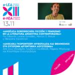 ΕΡΓΑΣΤΗΡΙ | «Ανχέλικα Γκοροντίσερ: Μυθοπλασία και φεμινισμός στη σύγχρονη αργεντίνικη λογοτεχνία»