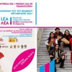 ΕΠΙΣΗΜΗ ΤΕΛΕΤΗ |Έναρξη του 13ου Φεστιβάλ ΛΕΑ
