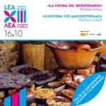 ΕΡΓΑΣΤΗΡΙ ΓΑΣΤΡΟΝΟΜΙΑΣ | «Η κουζίνα της Διακοσιετηρίδας» με την Παλόμα Αράνθ