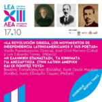 ΦΟΡΟΣ ΤΙΜΗΣ   Η Ελληνική Επανάσταση,  τα κινήματα για ανεξαρτησία  στην Λατική Αμερική και οι ποιητές τους