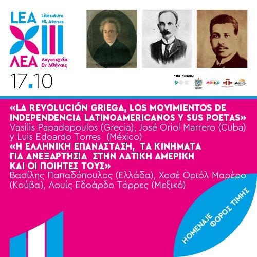 ΦΟΡΟΣ ΤΙΜΗΣ | Η Ελληνική Επανάσταση,  τα κινήματα για ανεξαρτησία  στην Λατική Αμερική και οι ποιητές τους