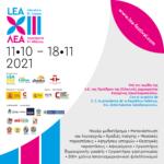 Στις 11 Οκτωβρίου 2021 ξεκινά το 13ο Φεστιβάλ ΛΕΑ!